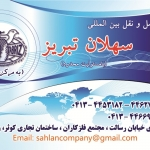 SAHLAN TABRIZ Intl Transport Co.ltd 2